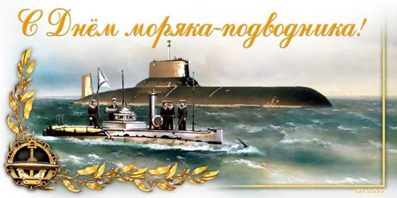 Поздравлении с днем моряка