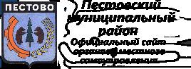 Администрация Пестовского муниципального района